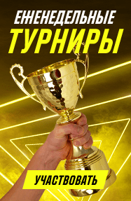 Ежедневыные турниры от PM Casino